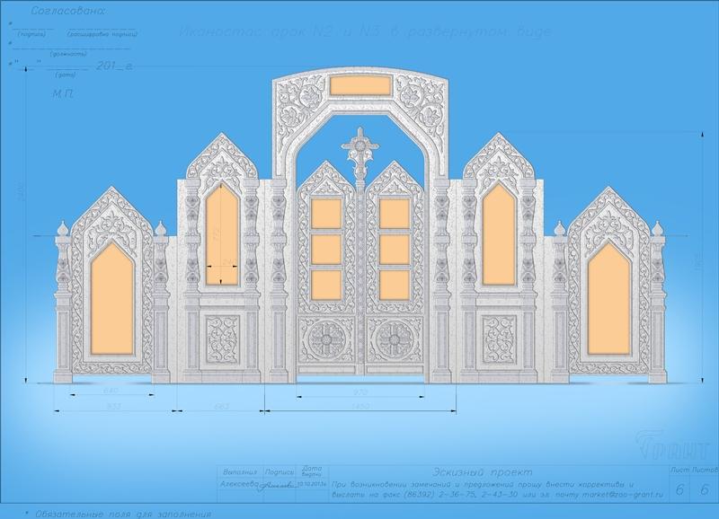 Проект иконостаса
